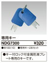 東芝ライテック(TOSHIBA) NDG7300 専用キー