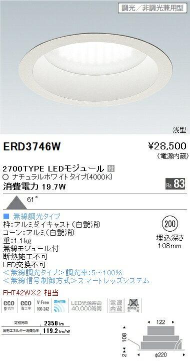 遠藤照明(ENDO) ERD3746W 照明器具 ベースダウンライト