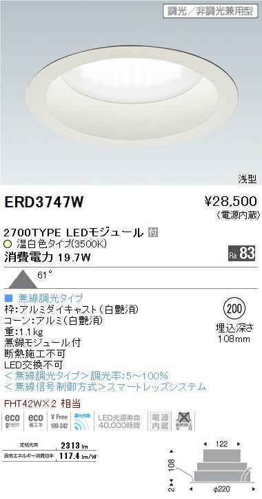 遠藤照明(ENDO) ERD3747W 照明器具 ベースダウンライト