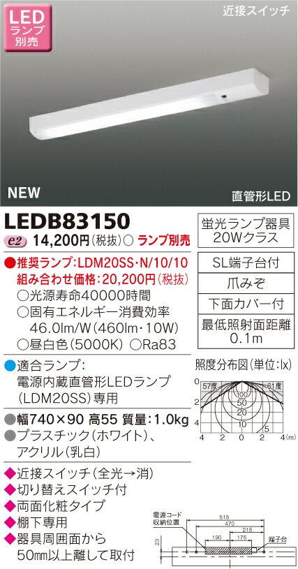 LED 東芝ライテック(TOSHIBA) LEDB83150 (LEDB83140 後継品) LEDキッチンライト 流し元灯 近接スイッチ付 FL20W相当 ランプ別売