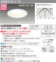 LED 東芝ライテック(TOSHIBA) LEDD85000N 照明器具 LED ダウンライト ランプ別売