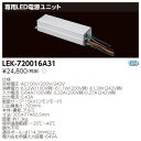 【ポイント2倍】 東芝ライテック (TOSHIBA)LEK-720016A31 『LEK720016A31』 専用LED電源ユニット