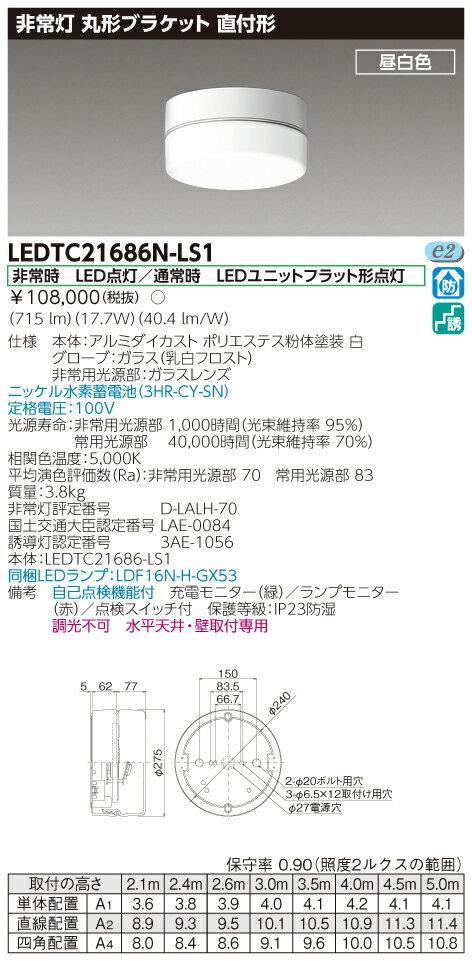 LED 東芝ライテック (TOSHIBA) LEDTC21686N-LS1 (LEDTC21686NLS1) 電池内蔵階段灯丸形20形防雨昼白色