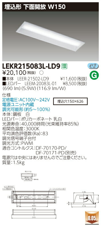 LED 東芝 (TOSHIBA) LEKR215083L-LD9 (LEKR215083LLD9)TENQOO埋込20形W150調光埋込形下面開放