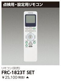 東芝 FRC-1823TSET  (FRC1823TSET )  防災照明リモコン部品 (受注品)