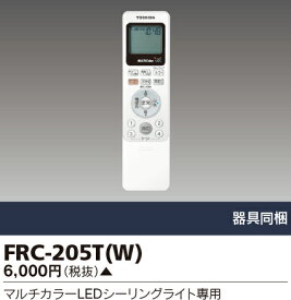 東芝 FRC-205T(W) FRC205TW)LED部品 (受注品)