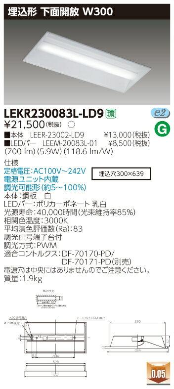 LED 東芝 TOSHIBA LEKR230083L-LD9 ( LEKR230083LLD9) TENQOO埋込20形W300調光