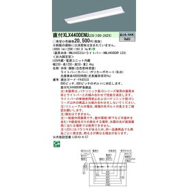 XLX440DENU LE9 (XLX440DENULE9) 組合せ「NNLK42523J+NNL4400ENPLE9」天井直付型 40形 一体型LEDベースライト