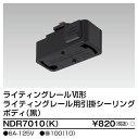 東芝 NDR7010(K)(NDR7010K)ライティングレール用 引掛シーリングボディ VI形(黒色/ブラック)配線ダクトレール
