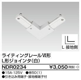 東芝 NDR0234 L形ジョインタ VI形(白色/ホワイト) (ライティングレール・配線ダクトレール用)