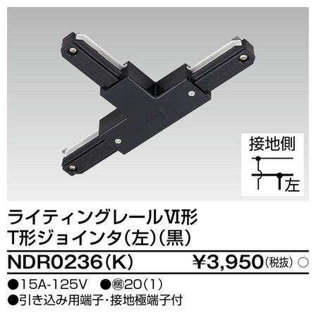 東芝 NDR0236(K)(NDR0236K)T形ジョインタ 左 VI形(黒色/ブラック)(ライティングレール・配線ダクトレール用)