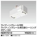 東芝 NDR7010 ライティングレール用 引掛シーリングボディ VI形(白色/ホワイト)配線ダクトレール