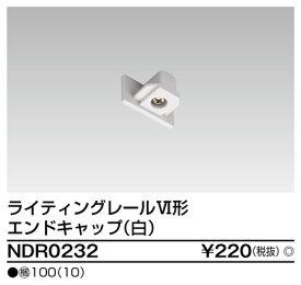 東芝 NDR0232 エンドキャップ VI形(白色/ホワイト)(ライティングレール・配線ダクトレール用)