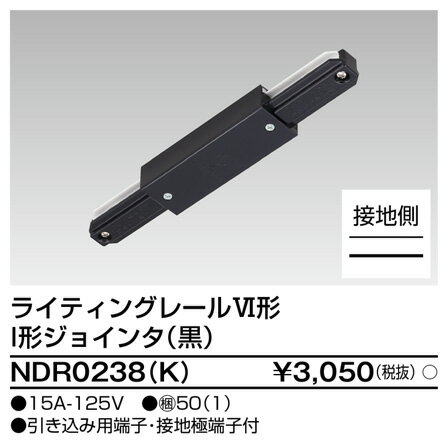 ☆東芝 NDR0238(K)(NDR0238K)I形ジョインタ VI形(黒色/ブラック)(ライティングレール・配線ダクトレール用)