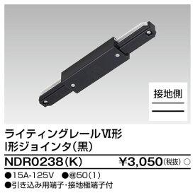 特 東芝 NDR0238(K)(NDR0238K)I形ジョインタ VI形(黒色/ブラック)(ライティングレール・配線ダクトレール用)