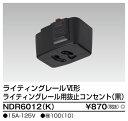 東芝 NDR6012(K)(NDR6012K)ライティングレール用 抜止コンセント VI形(黒色/ブラック)(配線ダクトレール)