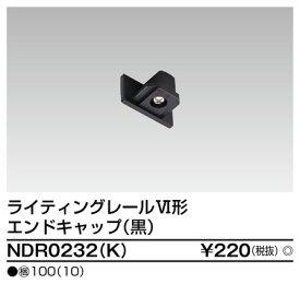 東芝 NDR0232(K) (NDR0232K) ライティングレール部品 エンドキャップ ブラック/黒