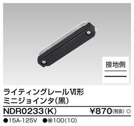 東芝 NDR0233(K)(NDR0233K)ミニジョインタ VI形(黒色/ブラック)(ライティングレール・配線ダクトレール