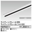 限定在庫5台 東芝 NDR0211 ライティングレール VI形(白色/ホワイト)1m 配線ダクトレール