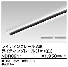 東芝 NDR0211 ライティングレール VI形(白色/ホワイト)1m 東芝ライテック 配線ダクトレール