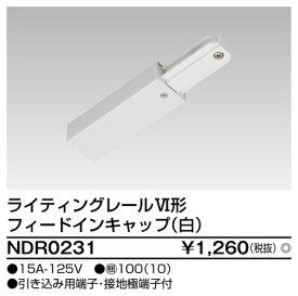 東芝 NDR0231 フィードインキャップ VI形(白色/ホワイト)(ライティングレール・配線ダクトレール用)