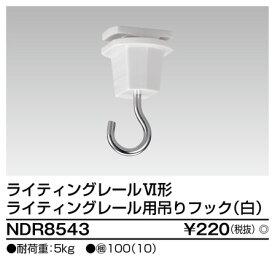 東芝 NDR8543 吊りフック VI形(白色/ホワイト)(ライティングレール・配線ダクトレール用)