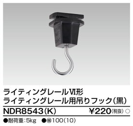 東芝 NDR8543(K)(NDR8543K)吊りフック VI形(黒色/ブラック)(ライティングレール・配線ダクトレール用)