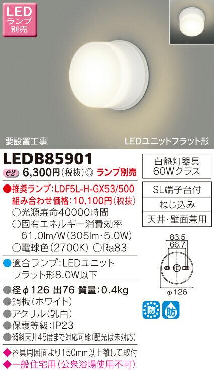 東芝(TOSHIBA)照明器具LED浴室灯 LEDB85901