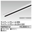 東芝 NDR0212 ライティングレール VI形(白色/ホワイト)2m 配線ダクトレール