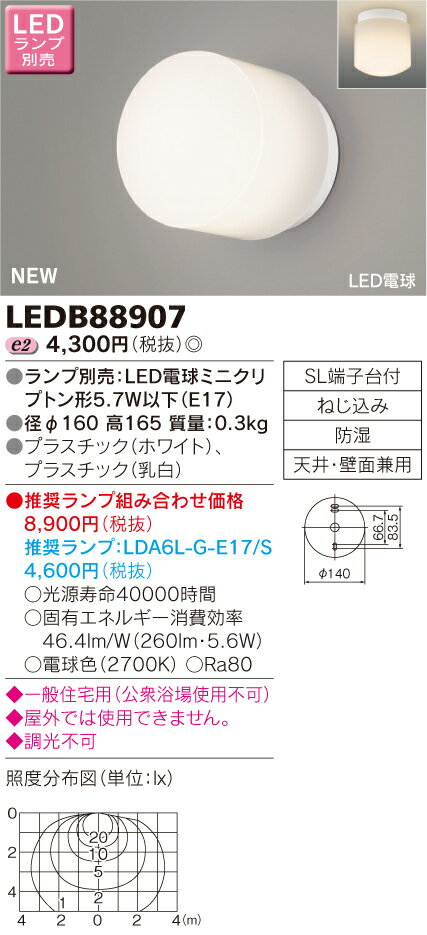 東芝(TOSHIBA)照明器具LED浴室灯 LEDB88907