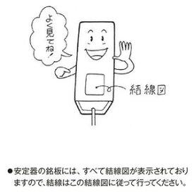 東芝 インバーター安定器 照明器具補修用 FMB-2-326225R 『FMB2326225R』