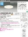 LED TOSHIBA 東芝 LEDD87000L(W)-LS 電球色 LED内蔵ダウンライト 100φ 屋内屋外兼用  『LEDD87000LWLS』