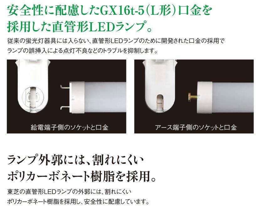 LED電球・直管形 TOSHIBA(東芝ライテック) 40タイプ LDL40T・N/17/25-S 昼白色 【LDL40TN1725S】【LDL40T・N/17/25】