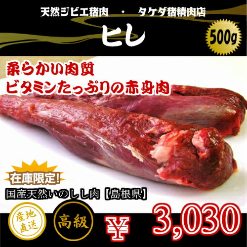 【ヒレ】天然ジビエ 猪肉 猪肉 国産 島根 500g ヒレ