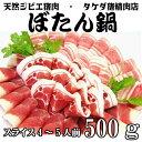 【ぼたん鍋】天然ジビエ イノシシ肉 猪肉 国産 島根 500g (250g×2パック) 薄切りスライス1.5〜2.5mm 肩ロース、モモ…