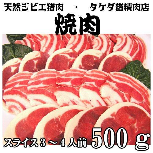 【焼肉用】天然ジビエ イノシシ肉 猪肉 国産 島根 500g (250g×2パック) 厚切りスライス3〜4.5mm 赤身(ロースorモモ) 白身(バラ) 2種盛り合わせ (3〜4人前) 焼肉用