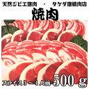 【焼肉用】天然ジビエ イノシシ肉 猪肉 国産 島根 500g (250g×2パック) 厚切りスライス3〜4.5mm 赤身(ロースorモモ) …