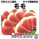【モモ】天然ジビエ イノシシ肉 猪肉 国産 島根 500g (250g×2パック) スライス1.5〜2.5mm (ぼたん鍋なら4〜5人前) モモ