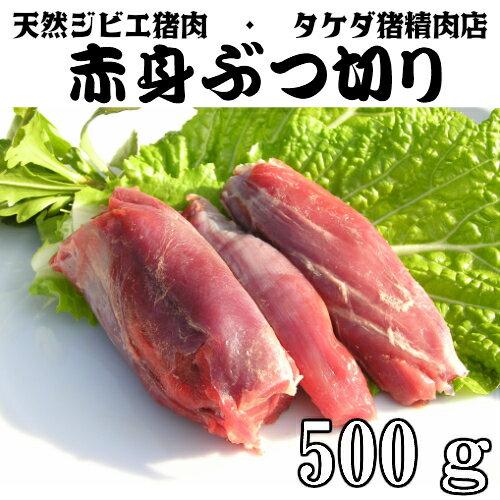 【赤身ぶつ切り】天然ジビエ イノシシ肉 猪肉 国産 島根 500g ぶつ切り スネ 一つの塊が卵くらいの大きさ 赤身ぶつ切り