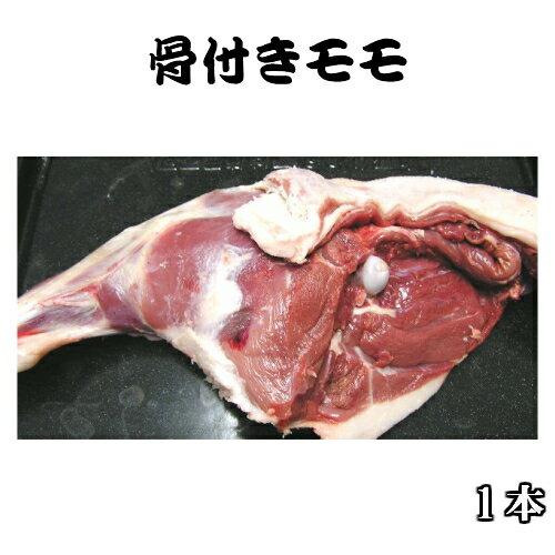 【骨付きモモ】天然ジビエ イノシシ肉 猪肉 国産 島根 1〜1.2kg 幼獣のももを使用 骨付きモモ