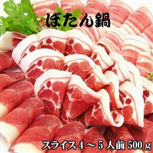 【ぼたん鍋】天然ジビエ イノシシ肉 猪肉 国産 島根 500g (250g×2パック) 薄切りスライス1.5〜2.5mm 肩ロース、モモ、バラ3種盛り合わせ (4〜5人前) ぼたん鍋用