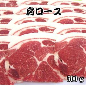 《島根県産》国産 天然ジビエ イノシシ肉 肩ロース 500g (250g×2パック)【島根県産 島根産 国産 いのしし肉 イノシシ肉 猪肉 しし肉 シシ肉 ボタン肉 いのしし イノシシ 猪 ボタン ジビエ 肉 ロ