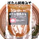 《 在庫限定 島根県産 》 ぼたん鍋 用 みそ (100g ダシは入っていません) 【田舎みそ 田舎味噌 みそ 味噌 なべみそ 米…