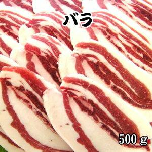 焼肉にピッタリ!白身がじゅわ〜っと口の中でとろける猪肉! 500g (250g×2パック) 厚切りスライス3〜4.5mm (焼肉なら3〜4人前)【いのしし肉 イノシシ肉 猪肉 いのしし 肉 バラ バラ肉 焼肉 ぼたん鍋