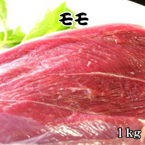 《島根県産》国産 天然ジビエ イノシシ肉 もも ブロック肉 1kg【島根県産 島根産 国産 いのしし肉 イノシシ肉 猪肉 しし肉 シシ肉 ボタン肉 もも肉 いのしし イノシシ 猪 ボタン ジビエ 肉 ブ