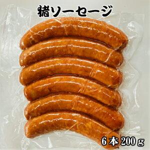 【ソーセージ】天然ジビエ イノシシ肉 猪肉 国産 島根 6本(200g)良質な猪肉を使用 ソーセージ ウインナー 猪ウインナー 職人の手造りソーセージ 添加物にこだわり美味しく燻製しま