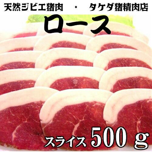 【ロース】天然ジビエ イノシシ肉 猪肉 国産 島根 500g (250g×2パック) スライス1.5〜2.5mm (ぼたん鍋なら4〜5人前) ロース