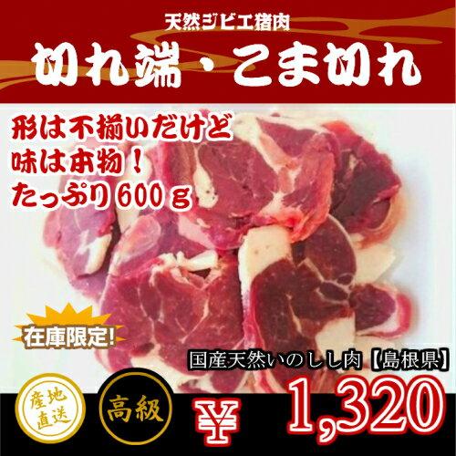 【切れ端・こま切れ】天然ジビエ イノシシ肉 猪肉 国産 島根 600g (300g×2パック) 部位は様々です 切れ端・こま切れ