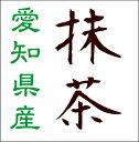 皆様のご要望にお答えして登場!500g入った愛知県産抹茶です!