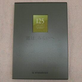 伊予鉄道株式会社創立125周年記念伊予鉄道株式会社創立125周年史「道は、みらいへ」